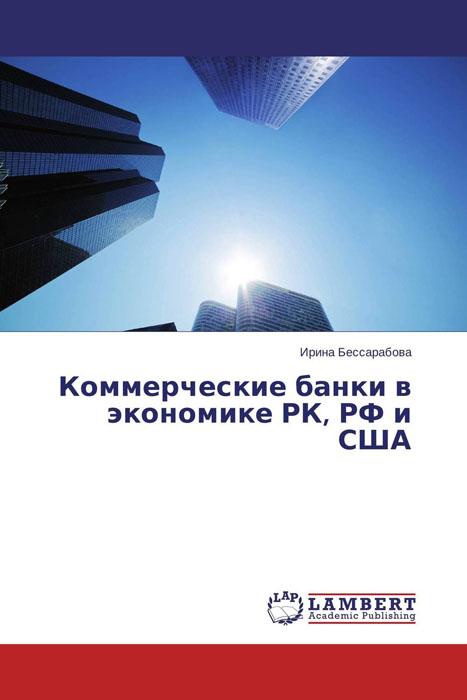 Коммерческие банки в экономике РК, РФ и США