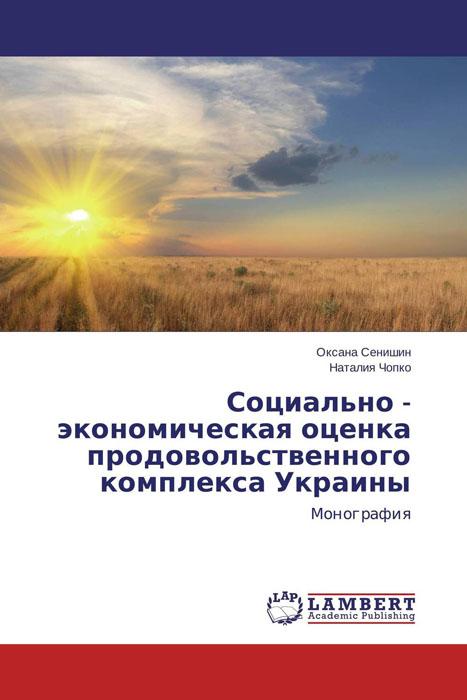 Социально - экономическая оценка продовольственного комплекса Украины перспективы развития систем теплоснабжения в украине