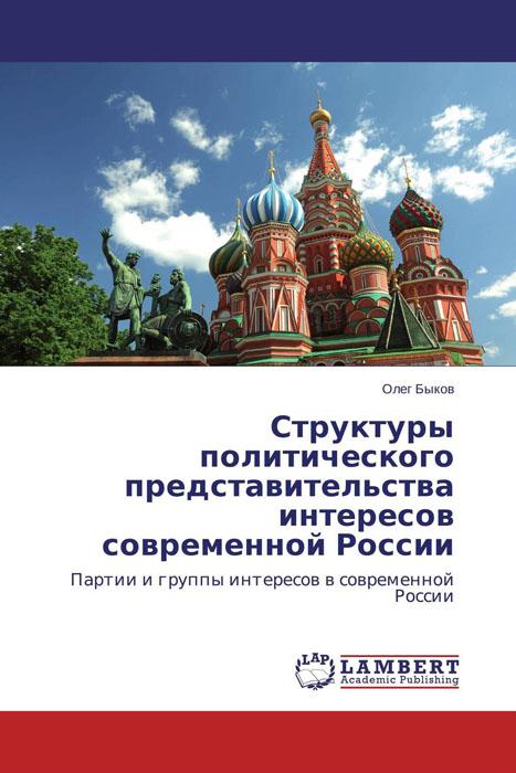Структуры политического представительства интересов современной России