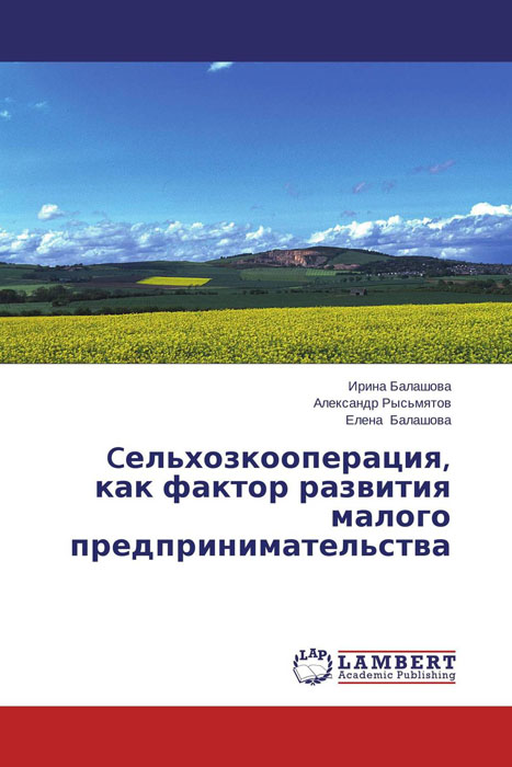 Cельхозкооперация, как фактор развития малого предпринимательства
