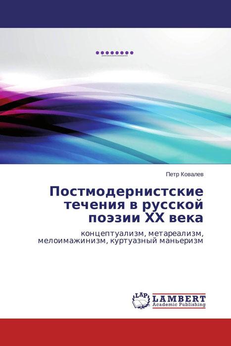 Постмодернистские течения в русской поэзии ХХ века