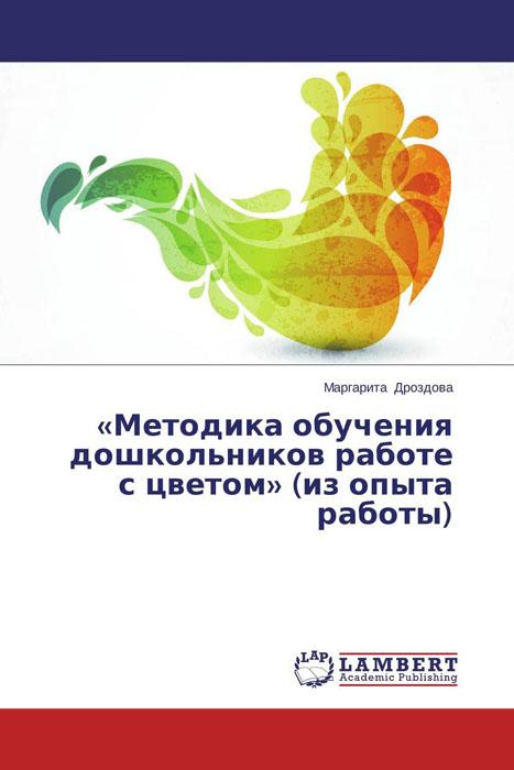 «Методика обучения дошкольников работе с цветом» (из опыта работы)