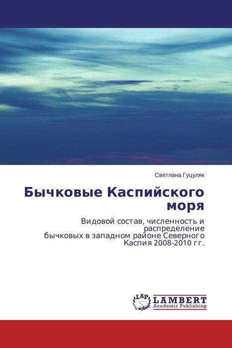 Бычковые Каспийского моря