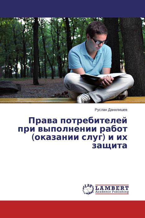 Права потребителей при выполнении работ (оказании слуг) и их защита и е отческий защита прав потребителей в обязательствах по возмездному оказанию туристских услуг