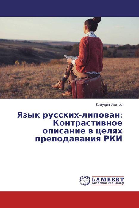 Язык русских-липован: Контрастивное описание в целях преподавания РКИ