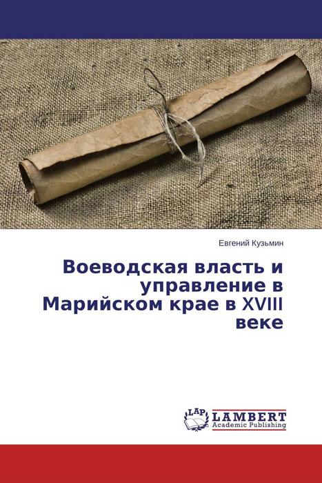 Воеводская власть и управление в Марийском крае в XVIII веке поросята в краснодарском крае