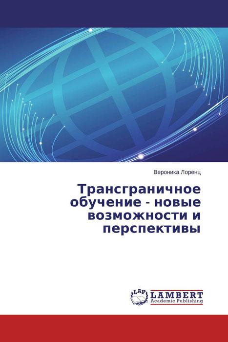 Трансграничное обучение - новые возможности и перспективы перспективы развития систем теплоснабжения в украине