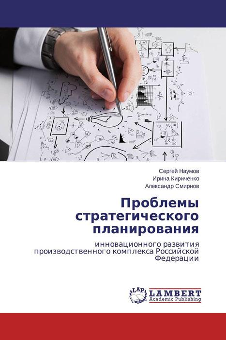 Проблемы стратегического планирования знаменитости в челябинске