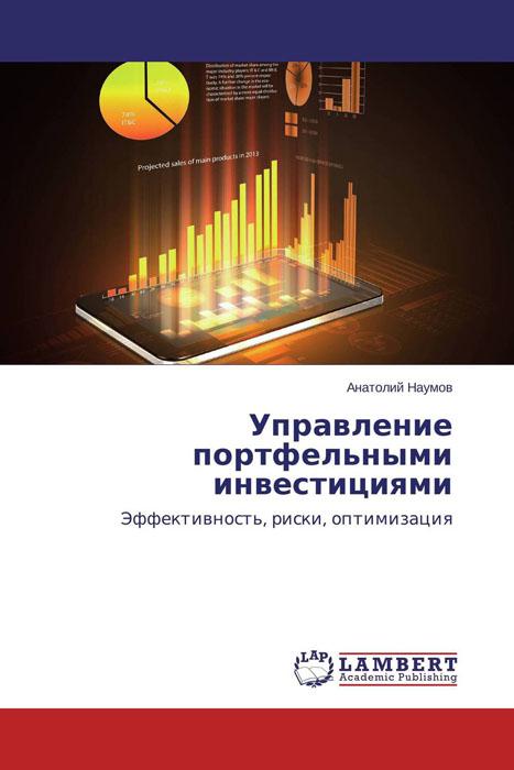 Управление портфельными инвестициями книги проспект управление социальными проектами монография