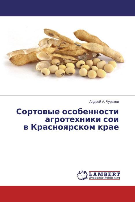 Сортовые особенности агротехники сои в Красноярском крае поросята в краснодарском крае