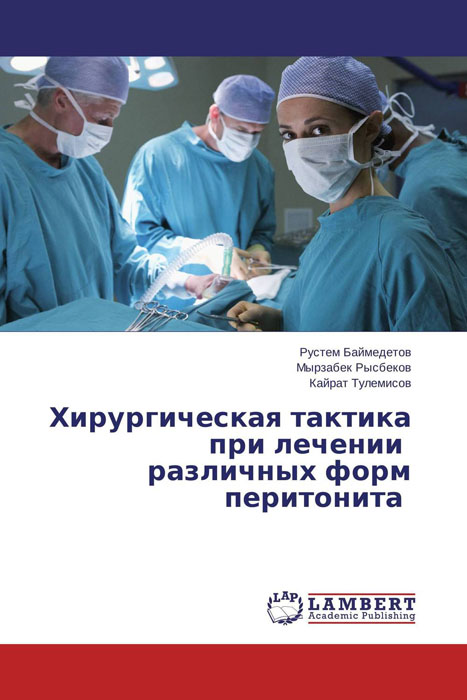 Скачать Хирургическая тактика при лечении различных форм перитонита быстро
