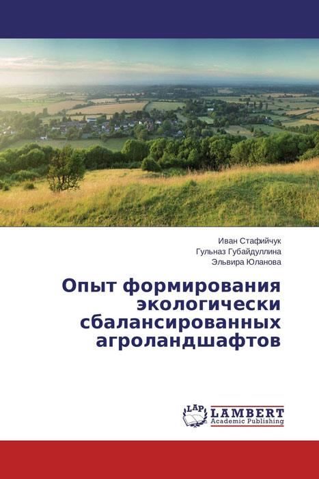 Опыт формирования экологически сбалансированных агроландшафтов дома в башкирии в красноусольске