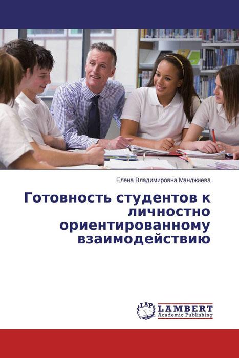 Готовность студентов к личностно ориентированному взаимодействию