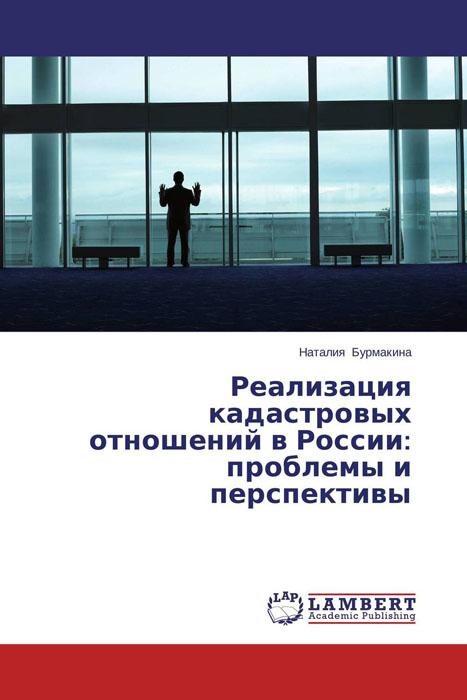Реализация кадастровых отношений в России: проблемы и перспективы