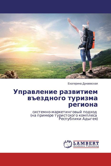 Управление развитием въездного туризма региона