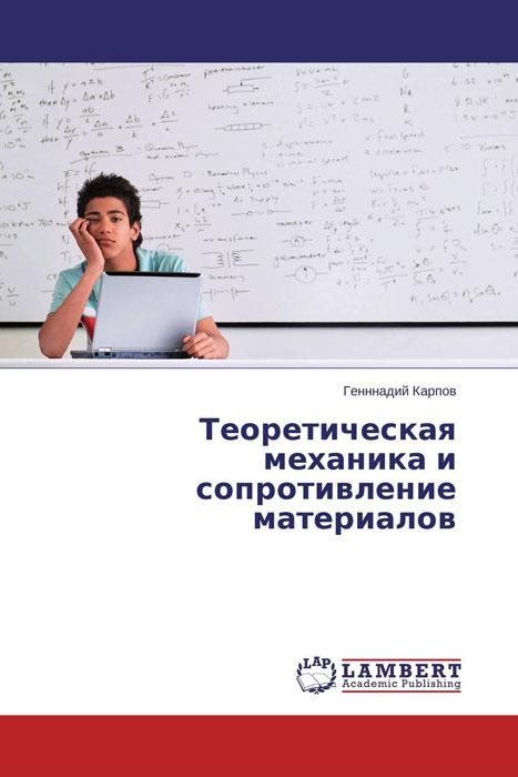 Теоретическая механика и сопротивление материалов перфоратор интерскол п 26 750эв т 327 0 0 40