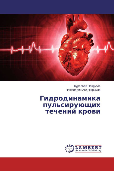 Гидродинамика пульсирующих течений крови разият гасасаева und аминат рабаданова устойчивость эритроцитов крови при различных состояниях организма