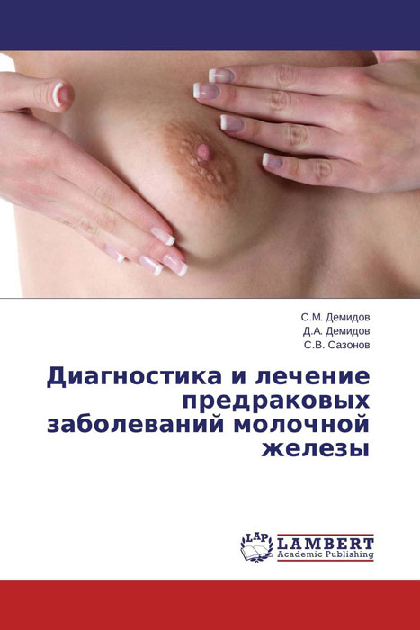 Диагностика и лечение предраковых заболеваний молочной железы борец лекарство от рака