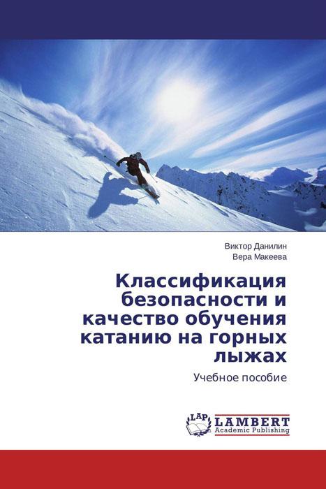 Классификация безопасности и качество обучения катанию на горных лыжах