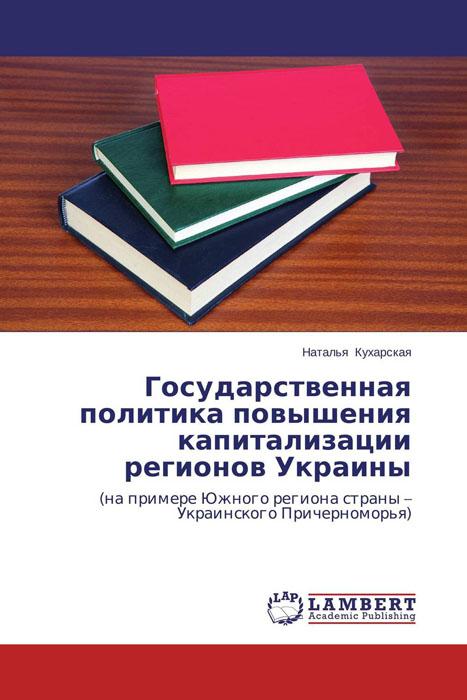 Государственная политика повышения капитализации регионов Украины коллектив авторов инновационное развитие регионов беларуси и украины на основе кластерной
