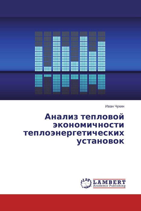 Анализ тепловой экономичности теплоэнергетических установок тверь таймер к холодильнику индезит тэу 01 2