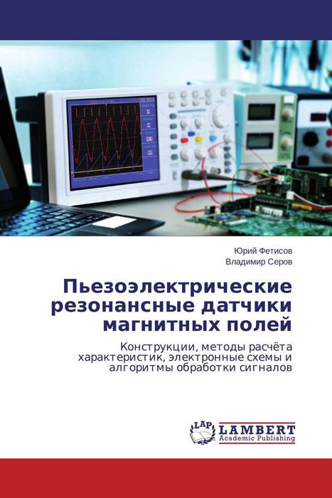Пьезоэлектрические резонансные датчики магнитных полей методы расчета электромагнитных полей