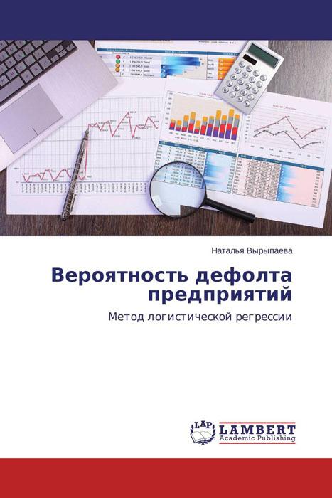 Вероятность дефолта предприятий