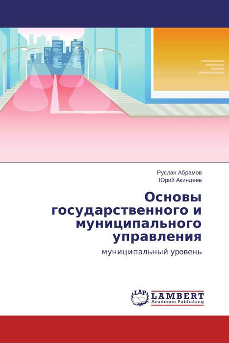 Основы государственного и муниципального управления управление занятостью населения в сфере услуг