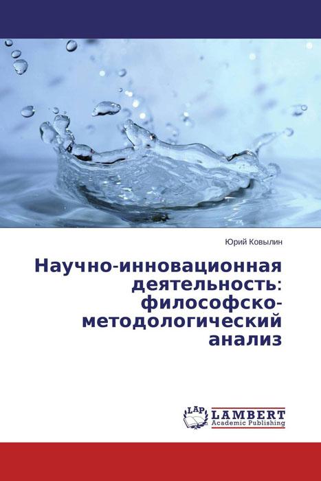 Научно-инновационная деятельность: философско-методологический анализ
