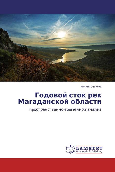 Годовой сток рек Магаданской области
