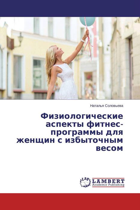 Физиологические аспекты фитнес-программы для женщин с избыточным весом