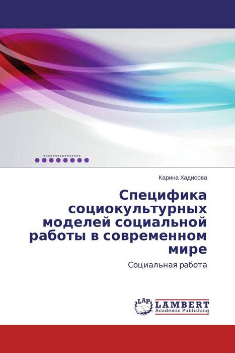 Специфика социокультурных моделей социальной работы в современном мире