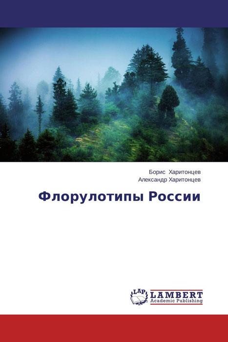 Флорулотипы России пеностекло из гомеля в россии
