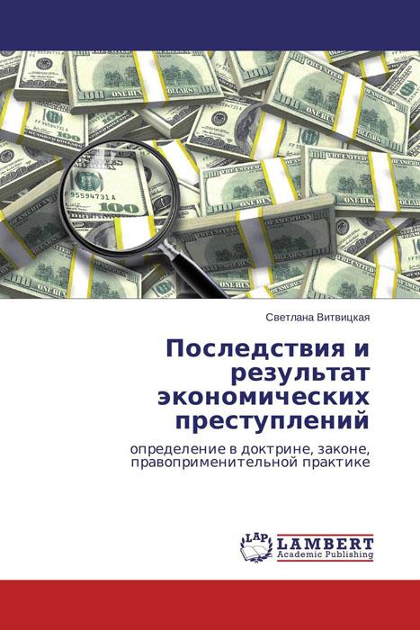 Последствия и результат экономических преступлений корецкий д а отдаленные последствия
