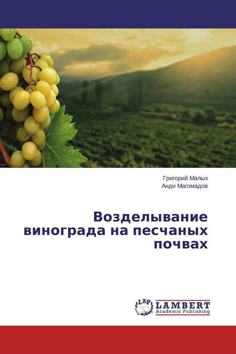 Возделывание винограда на песчаных почвах купить черенки винограда в украине осень 2012