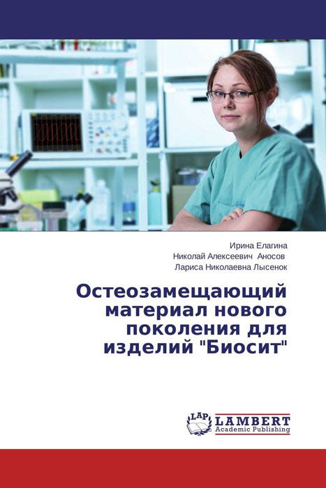 таким образом в книге Ирина Елагина, Николай Алексеевич Аносов und Лариса Николаевна Лысенок
