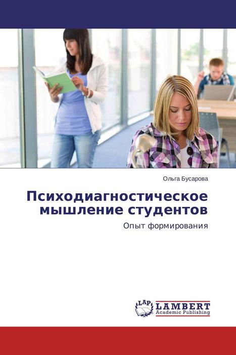 другими словами в книге Ольга Бусарова