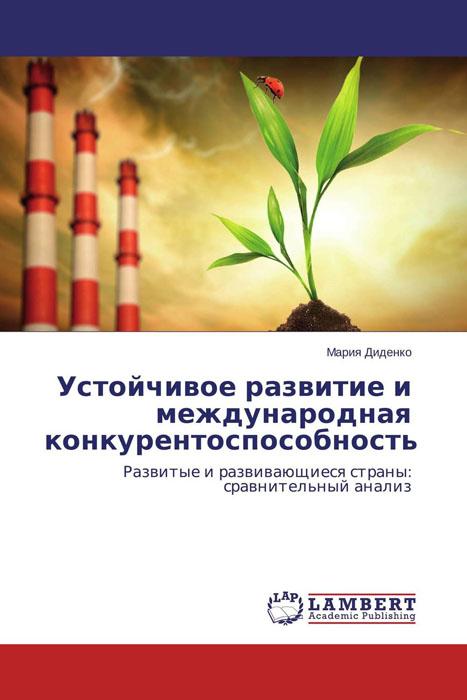 Устойчивое развитие и международная конкурентоспособность