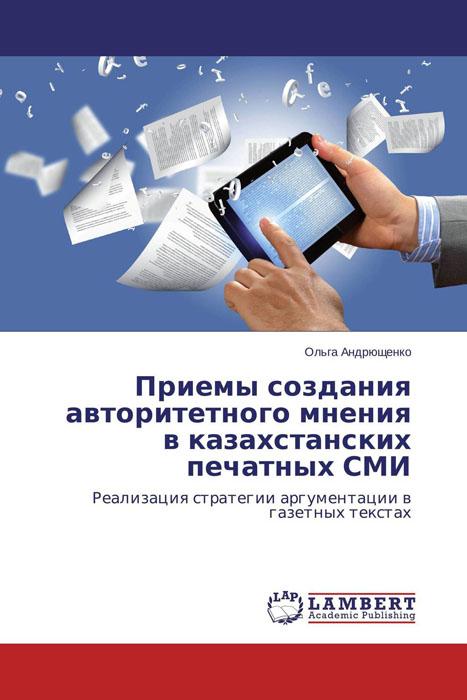 Приемы создания авторитетного мнения в казахстанских печатных СМИ анастасия лебедева приемы фрейминга как основной способ манипулирования сознанием в сми