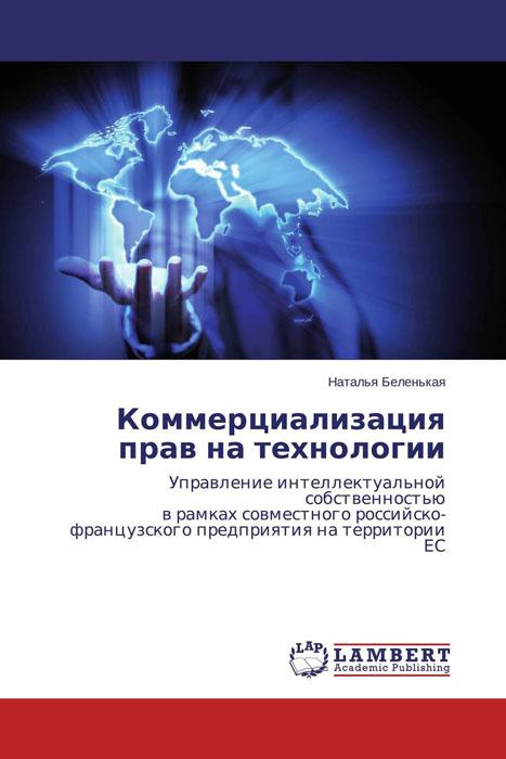 Коммерциализация прав на технологии единственный и его собственность
