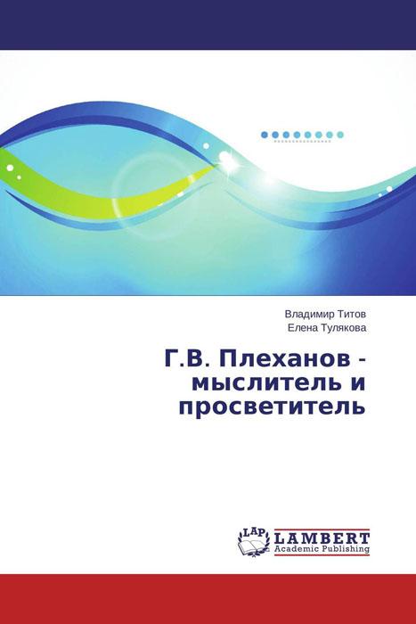 Г.В. Плеханов - мыслитель и просветитель