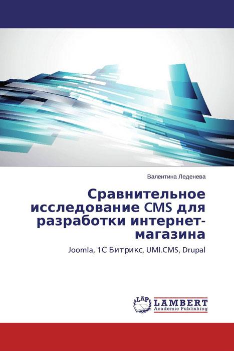 Сравнительное исследование CMS для разработки интернет-магазина