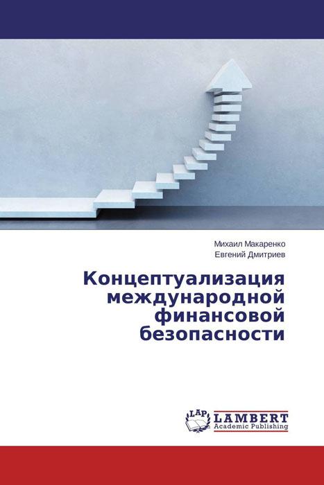 Концептуализация международной финансовой безопасности