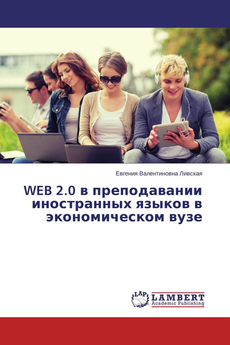 WEB 2.0 в преподавании иностранных языков в экономическом вузе