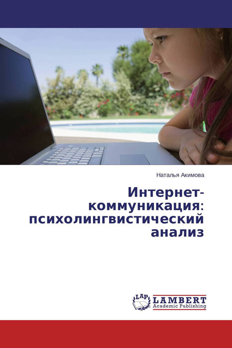 Интернет-коммуникация: психолингвистический анализ интернет магазин guess распродажа интернет