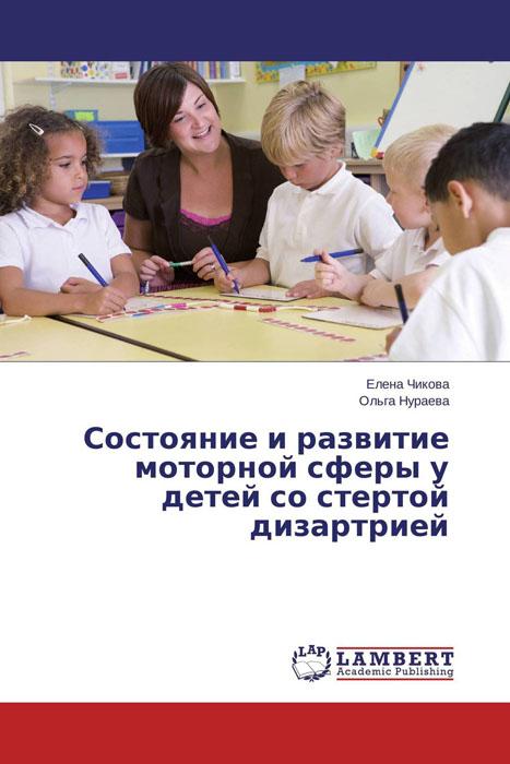 Состояние и развитие моторной сферы у детей со стертой дизартрией
