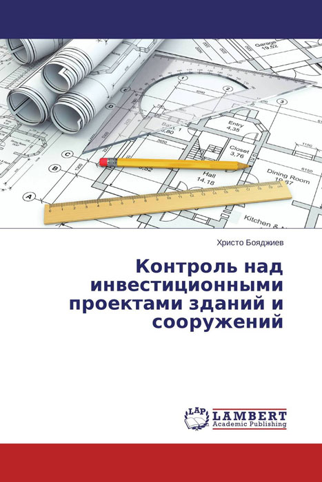 Контроль над инвестиционными проектами зданий и сооружений книга для записей с практическими упражнениями для здорового позвоночника