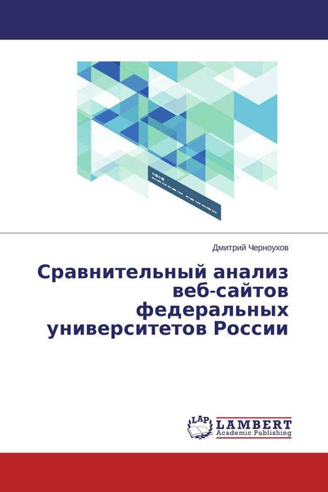 Сравнительный анализ веб-сайтов федеральных университетов России сравнительный анализ веб сайтов федеральных университетов россии