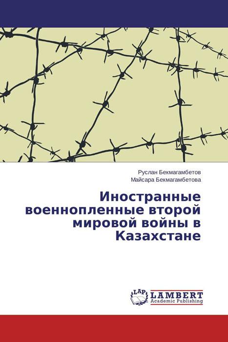 Иностранные военнопленные второй мировой войны в Казахстане 3 комнатная квартира в казахстане г костанай