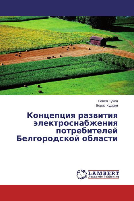 Концепция развития электроснабжения потребителей Белгородской области инкубаторских индюков белгородской области
